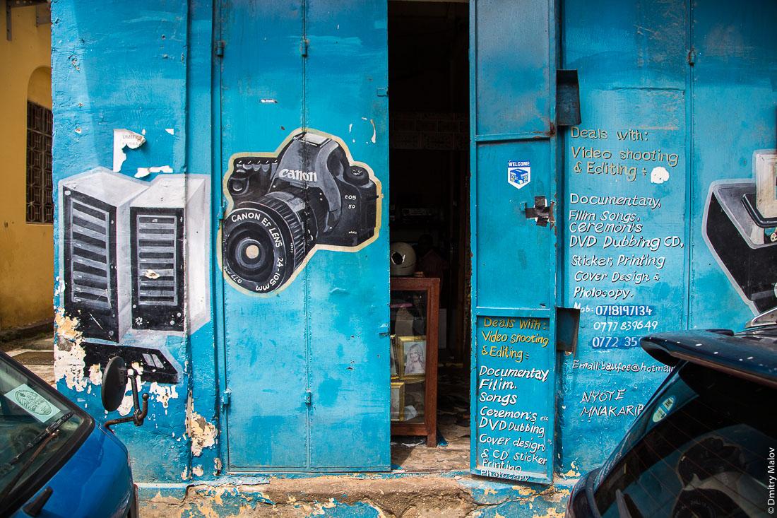 Фотомастерская, город Чаки-Чаки, остров Пемба, Занзибар, Танзания. Photo shop, video shop, Chake-Chake town, Pemba island, Zanzibar, Tanzania