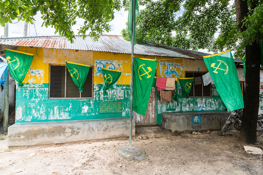 Офис политической партии Чама Ча Мапиндузи, остров Унгуджа, Занзибар, Танзания. An office of Chama cha Mapinduzi (CCM) party, Zanzibar, Unguja island, Tanzania