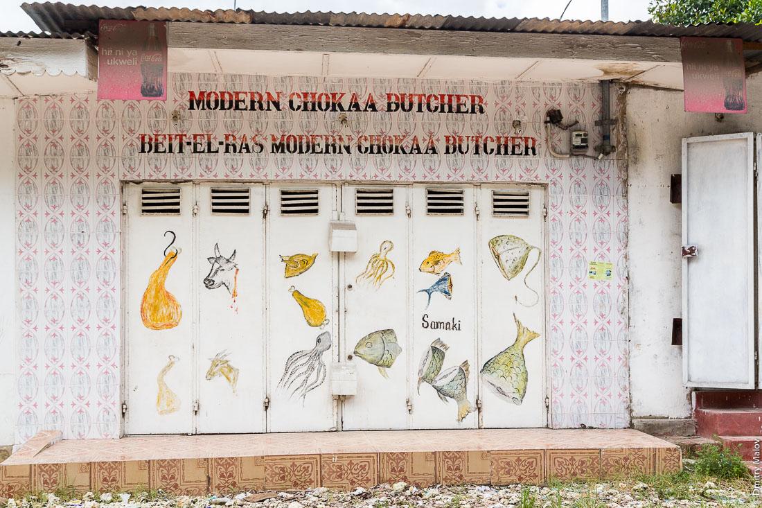 Рекламное граффити — реклама мясника. Занзибар, остров Унгуджа, Танзания. Advertising graffiti - modern choker butcher, Beit-El-Ras. Zanzibar, Unguja island, Tanzania. Samaki