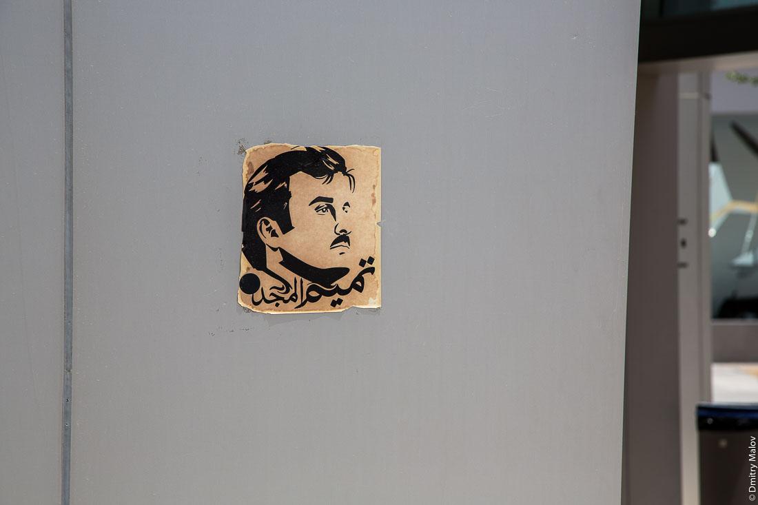 Tamim Al Majd graphic logo on a sticker on a wall. Портрет шейха Тамим бин Хамад Аль Тани на стикере на стене.