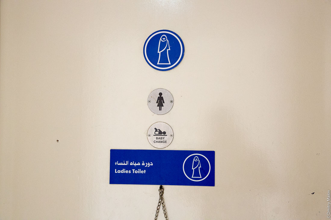 Ladies toilet signs, Qatar. Таблички на женском туалете, Катар.