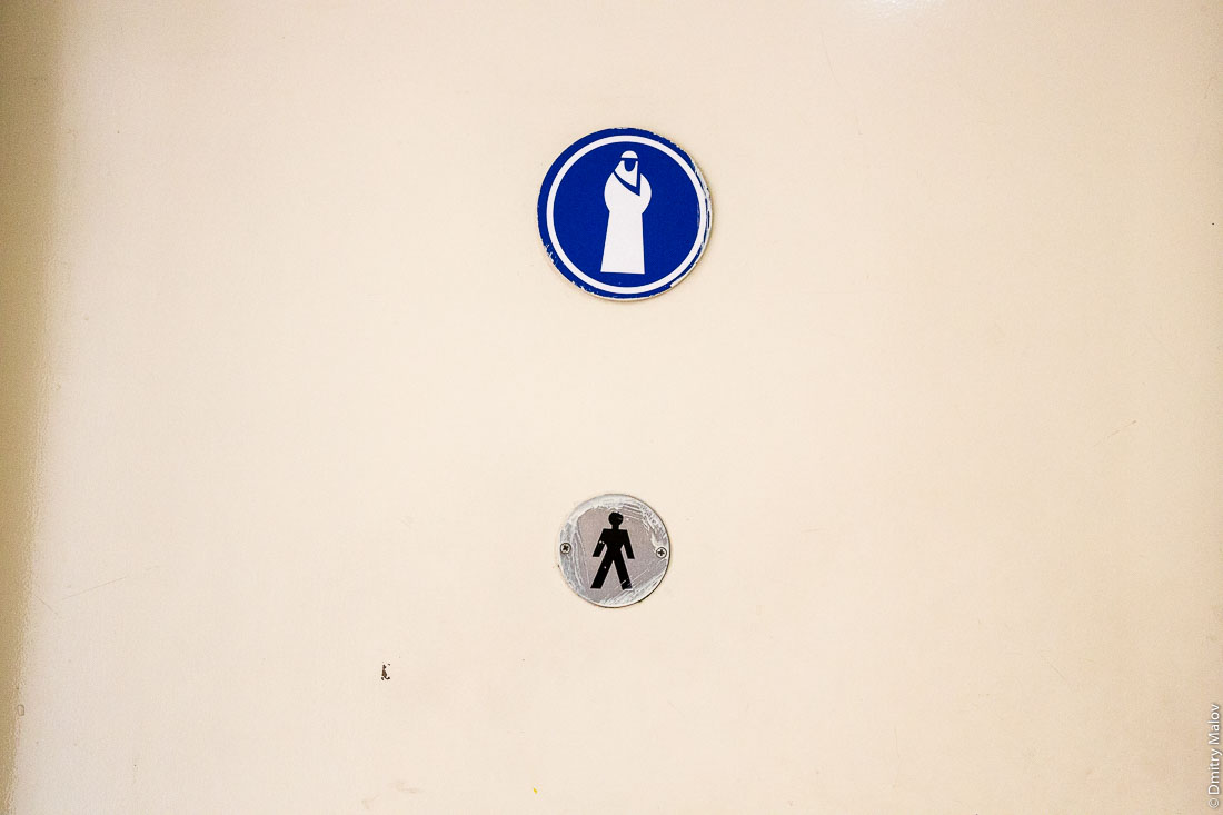 Gents toilet signs, Qatar. Таблички на мужском туалете, Катар.