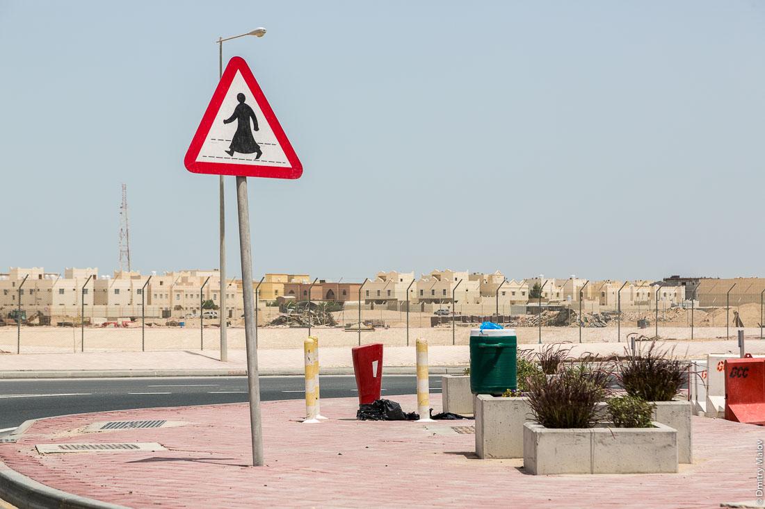 Знак пешеходного перехода, Аль-Хор, Катар. A edestrian crossing road sign, Al-Khor, Qatar.