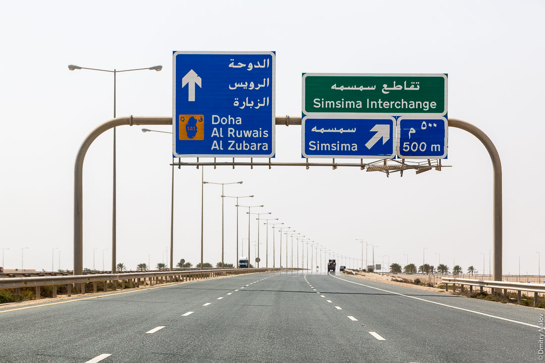 Дорожные указатели над автострадой в Катаре. Road signs on highway in Qatar. Doha. Al Ruwais. Al Zubara. Simsima 500m. Simsima interchange