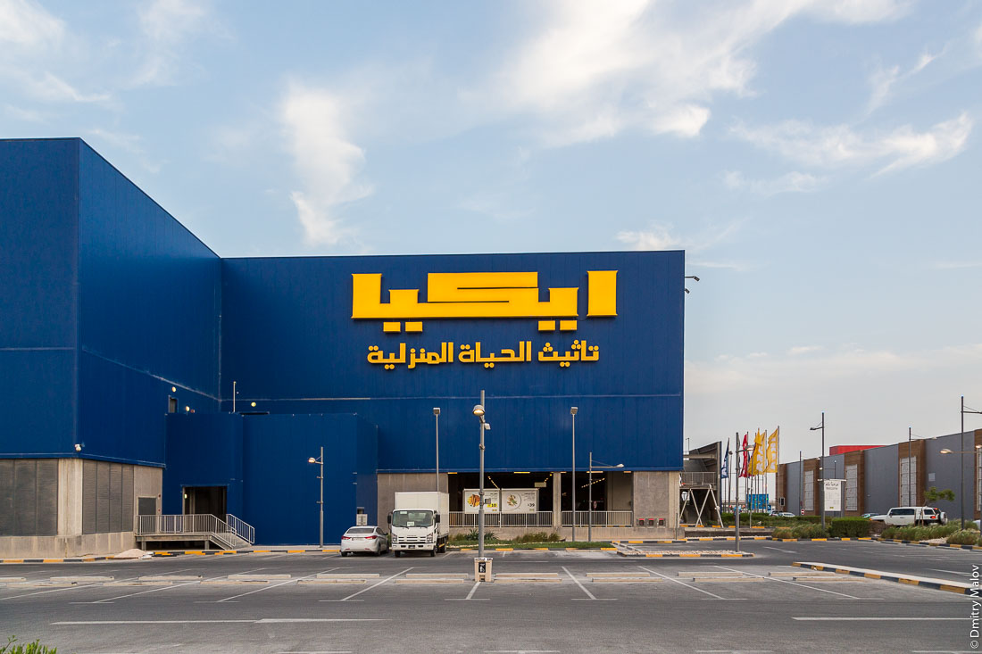 Ikea mall near Doha, Qatar. Икеа, Доха, Катар.