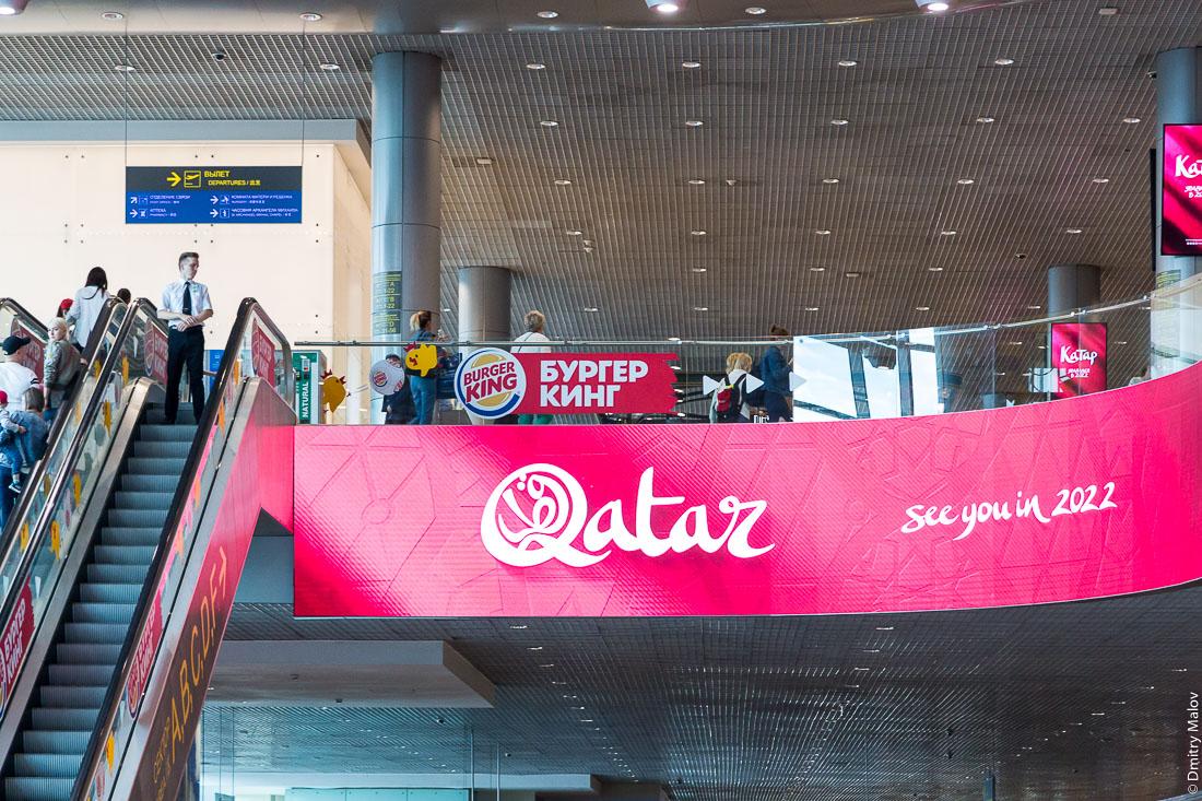 Реклама Чемпионата мира по футболу 2022 года в Катаре в аэропорту Домодедово, Москва. Qatar 2022 FIFA football World Cup advertising in Domodedovo Airport.
