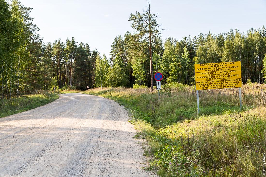 Саатсеский сапог, въезд из Эстонии в Россию через границу со стороны деревни Сесники. Saatse Boot border entrance to Russia from Estonia.