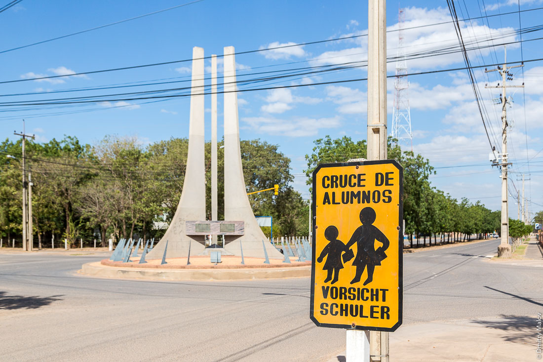 "Faith, unity and labor (monument in Filadelfia, Paraguay) and a sign Cruce de Alumnos / Vorsicht schuler. Монумент ""Вера, Единство, Труд"" на круге в Филадельфии, Парагвай."