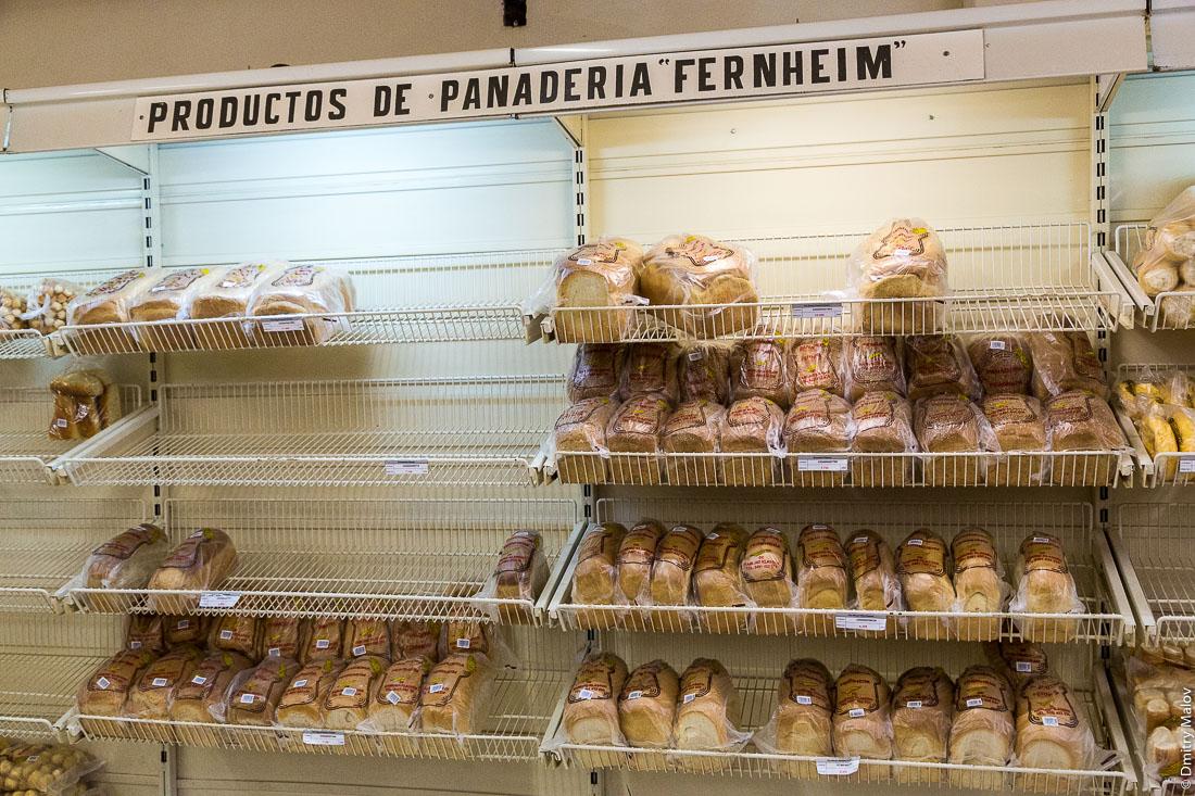Хлебный прилавок. Кооперативный магазин Фернхайм, город Филадельфия, Гран-Чако, Парагвай. Bread counter. Cooperative supermarket of Fernheim, town of Filadelfia, Gran Chaco, Paraguay.