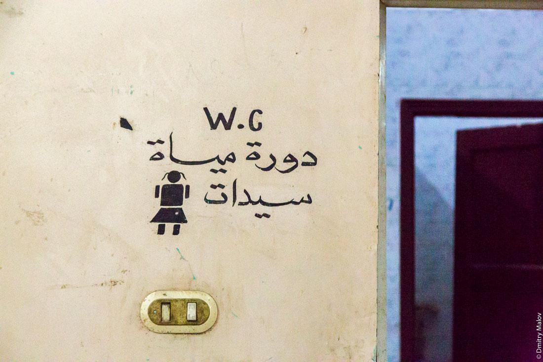 Туалет на заправке, между Каиром и оазисом Бахария (Бавити), Египет. A toilet on a gas station, between Cairo and the oasis of Bahariya (El Bawiti), Egypt.