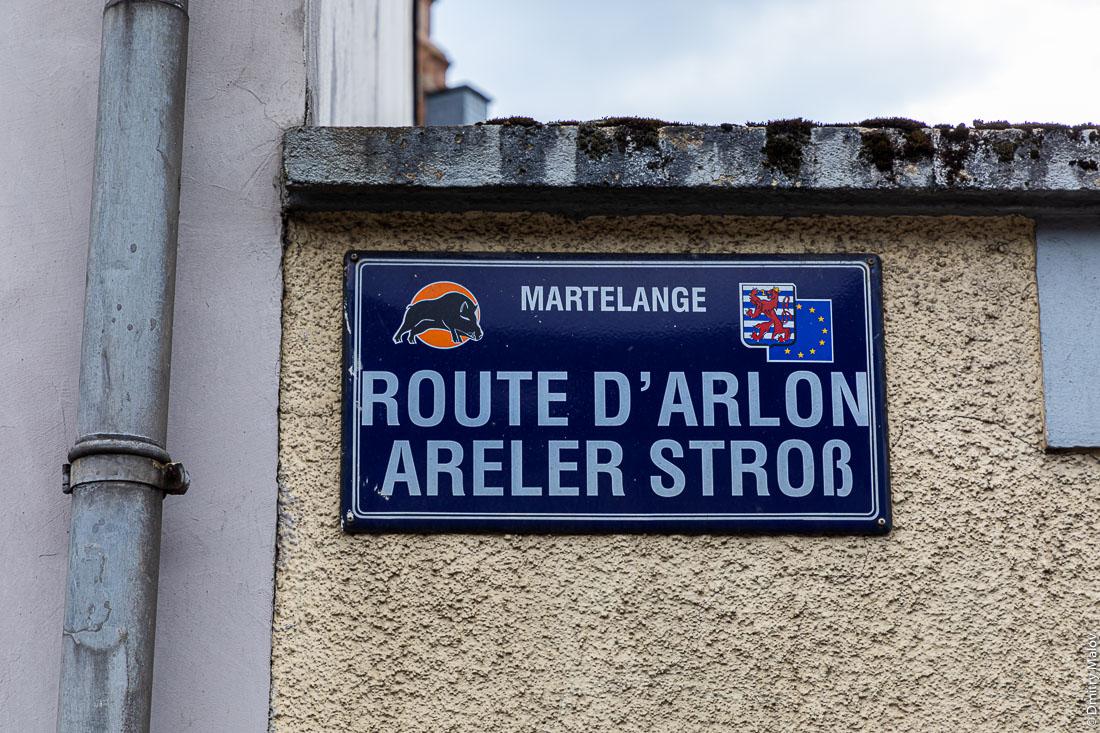 Route d'Arlon. Areler sroß. New street name sign, Martelange, Wallonia, Belgium. Табличка с названием улицы. Мартеланж, Валлония, Бельгия