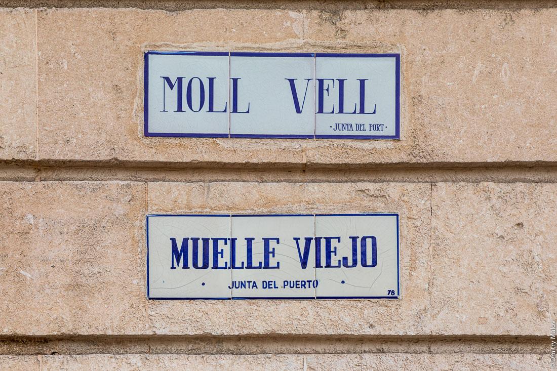 Таблички на испанском и каталанском языках. Пальма-де-Мальорка.