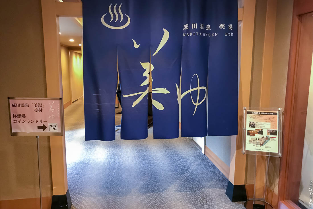 Вход в Нарита онсен (сенто), Япония. Narita Onsen enterance, Japan